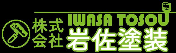 島根トップクラスの施工実績【岩佐塗装】雲南市・出雲市・松江市の外壁塗装・雨漏り修理〜