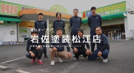 岩佐塗装松江店遂にオープン!