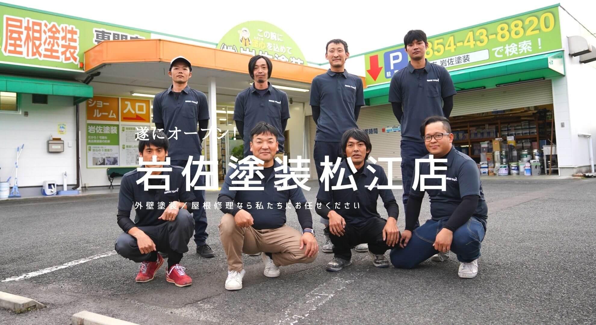 岩佐塗装松江店グランドオープン!